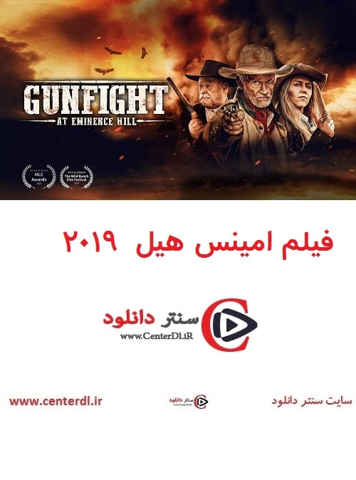 دانلود فیلم امینس هیل Eminence Hill 2019 با دوبله فارسی