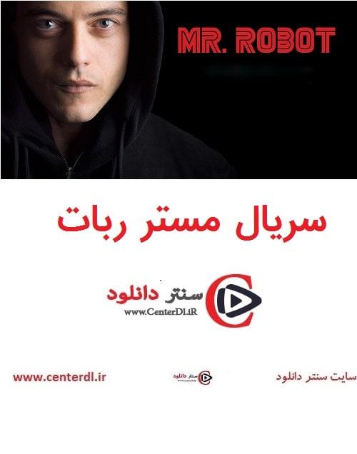 دانلود سریال مستر ربات Mr Robot دوبله فارسی