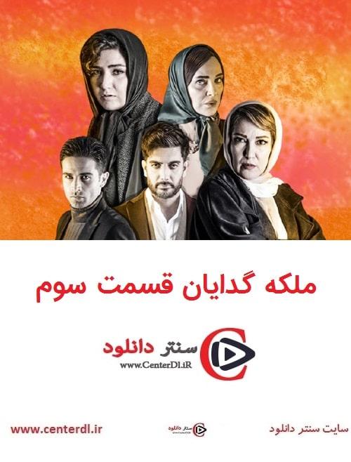 دانلود قسمت ۳ سوم سریال ملکه گدایان