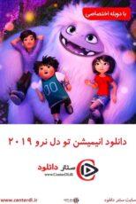 دانلود انیمیشن نفرت انگیز ( تو دل نرو ) Abominable 2019 دوبله فارسی