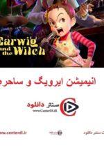دانلود انیمیشن Earwig and the Witch 2020 ایرویگ و ساحره