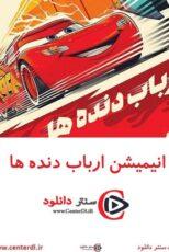 دانلود انیمیشن ارباب دنده ها Arbabe Dandeha 2020 دوبله فارسی