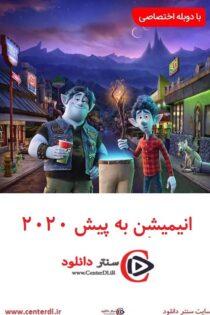 دانلود انیمیشن به پیش Onward 2020 دوبله فارسی