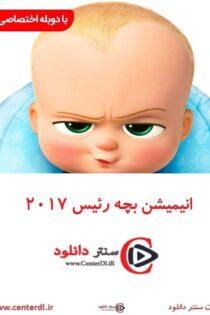 دانلود انیمیشن بچه رئیس The Boss Baby 2017 دوبله فارسی