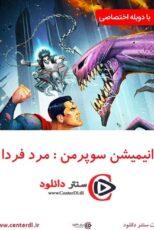 دانلود انیمیشن سوپرمن: مرد فردا Superman: Man of Tomorrow 2020 دوبله فارسی