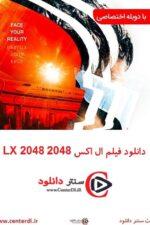 دانلود فیلم ال اکس ۲۰۴۸ LX 2048 (2020) دوبله فارسی