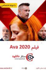 دانلود فیلم ایوا Ava 2020 دوبله فارسی