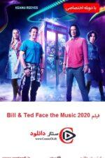 دانلود فیلم بیل و تد رو در رویی با موسیقی ۲۰۲۰ Bill & Ted Face the Music