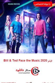 دانلود فیلم بیل و تد رو در رویی با موسیقی ۲۰۲۰ Bill & Ted Face the Music دوبله فارسی