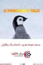دانلود مستند جوجه برفی : داستان یک پنگوئن Snow Chick: A Penguin's Tale 2015 دوبله فارسی