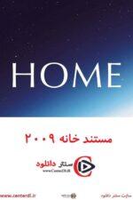 دانلود فیلم مستند خانه Home 2009 دوبله فارسی