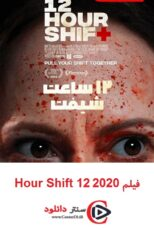 دانلود فیلم دوازده ساعت شیفت ۲۰۲۰ Hour Shift 12 دوبله فارسی