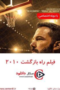 دانلود فیلم راه بازگشت The Way Back 2010 دوبله فارسی