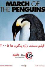 دانلود فیلم رژه پنگوئنها March of the Penguins 2005 دوبله فارسی