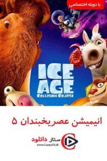 دانلود فیلم عصر یخبندان ۵ : مسیر برخورد Ice Age: Collision Course 2016 دوبله فارسی