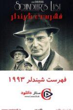 دانلود فیلم فهرست شیندلر Schindler's List 1993 دوبله فارسی