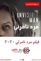 دانلود فیلم مرد نامرئی The Invisible Man 2020 دوبله فارسی