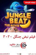 دانلود فیلم نبض جنگل Jungle Beat: The Movie 2020 دوبله فارسی