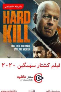 دانلود فیلم کشتار سهمگین Hard Kill 2020 دوبله فارسی