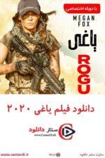 دانلود فیلم یاغی Rogue 2020 دوبله فارسی