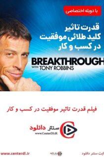 دانلود فیلم قدرت تاثیر موفقیت در کسب و کار دوبله فارسی