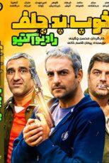 دانلود سریال خوب بد جلف ۳ قسمت ۵ رادیواکتیو