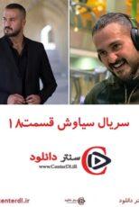 دانلود قسمت ۱۸ سریال سیاوش