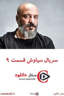 دانلود قسمت ۹ سریال سیاوش