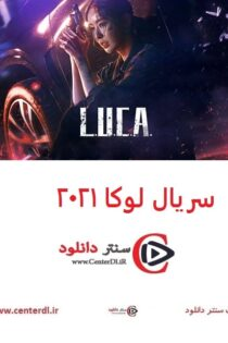 دانلود سریال لوکا L.U.C.A.: The Beginning 2021