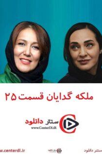 دانلود قسمت ۲۵ بیست و پنجم سریال ملکه گدایان