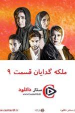 دانلود قسمت ۹ نهم سریال ملکه گدایان