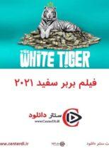 دانلود فیلم ببر سفید The White Tiger 2021 دوبله فارسی