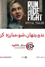 دانلود فیلم بدو پنهان شو مبارزه کن Run Hide Fight 2020