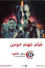 دانلود فیلم جهنم خونین ۲۰۲۰