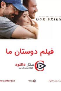دانلود فیلم دوست The Friend 2019 دوبله فارسی