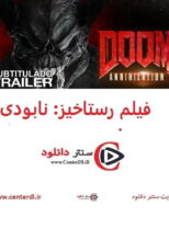 دانلود فیلم رستاخیز: نابودی Doom: Annihilation 2019 دوبله فارسی