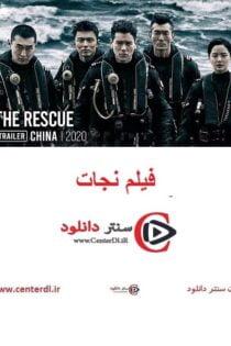 دانلود فیلم نجات The Rescue 2020