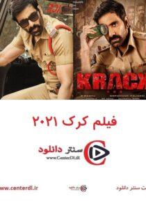 دانلود فیلم کرک Krack 2021