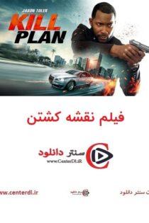 دانلود فیلم Kill Plan 2021 نقشه کشتن