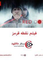 دانلود فیلم Red Dot 2021 نقطه قرمز