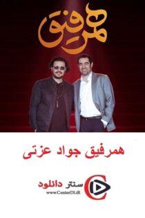 دانلود قسمت ۱۲ برنامه همرفیق با حضور جواد عزتی