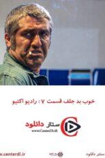 دانلود قسمت ۷ سریال خوب بد جلف: رادیواکتیو