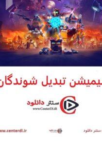 دانلود فصل دوم انیمیشن تبدیل شوندگان: جنگ سایبرترون ۲۰۲۰ دوبله فارسی