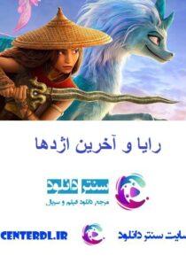 دانلود انیمیشن رایا و آخرین اژدها دوبله فارسی