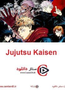 دانلود انیمه نبرد جادویی Jujutsu Kaisen 2021