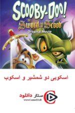 دانلود انیمیشن اسکوبی دو شمشیر و اسکوب ۲۰۲۱