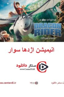 دانلود انیمیشن اژدها سوار Dragon Rider 2020
