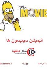 دانلود انیمیشن سیمپسون ها دوبله فارسی