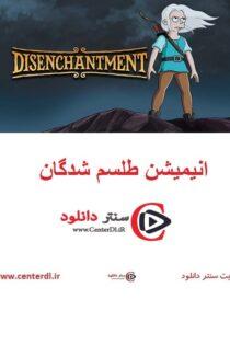دانلود انیمیشن طلسم شدگان فصل سوم دوبله فارسی