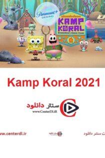 دانلود انیمیشن کمپ کورال سال های کودکی باب اسفنجی Kamp Koral 2021